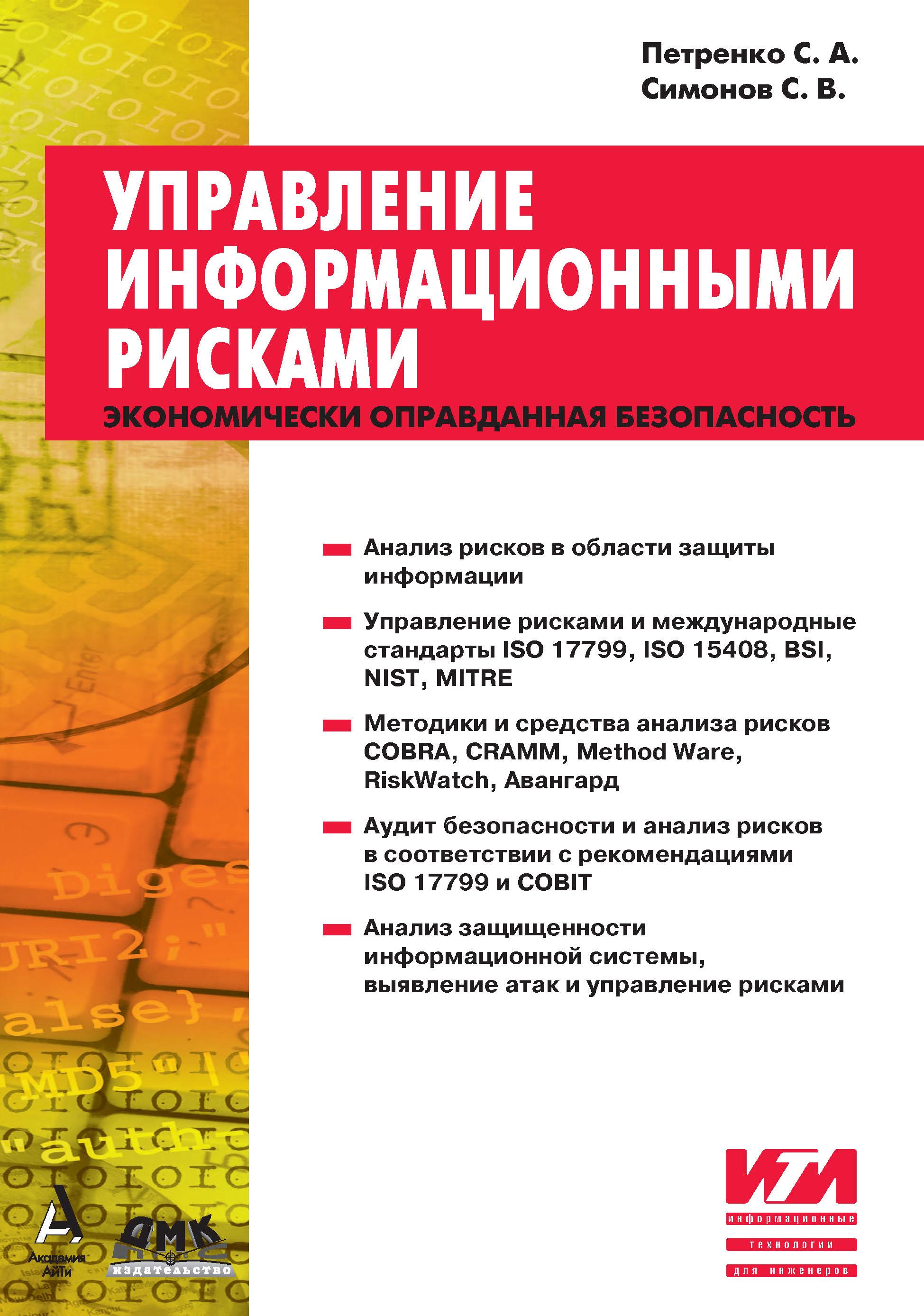 С. А. Петренко Управление информационными рисками в и завгородний оценка расходов на управление информационными рисками прикладных систем