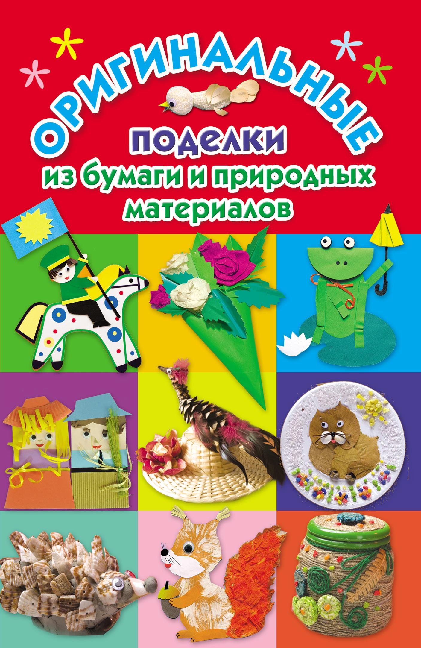 цена на Наталия Дубровская Оригинальные поделки из бумаги и природных материалов