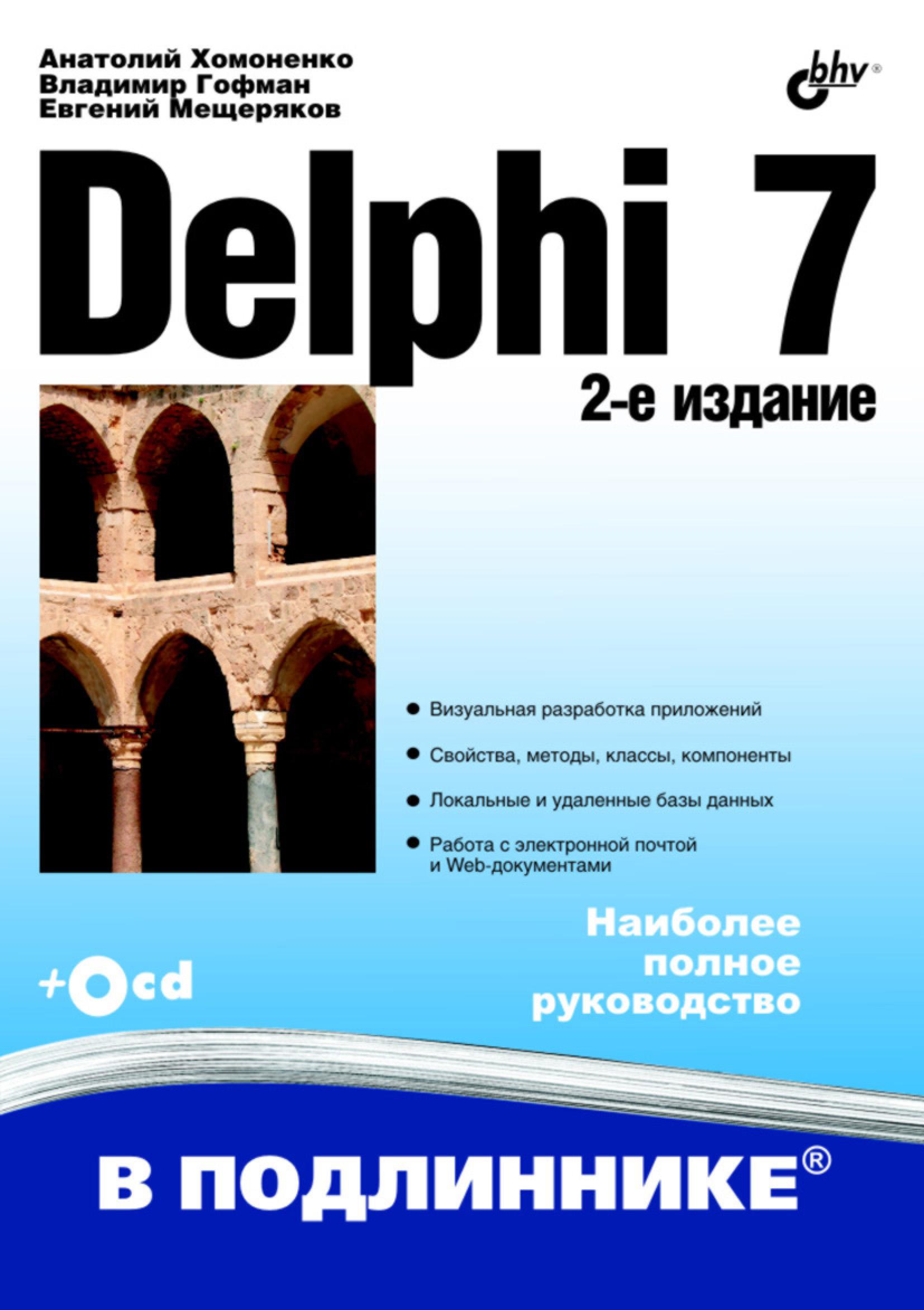 Анатолий Хомоненко, Владимир Гофман, Евгений Мещеряков «Delphi 7»
