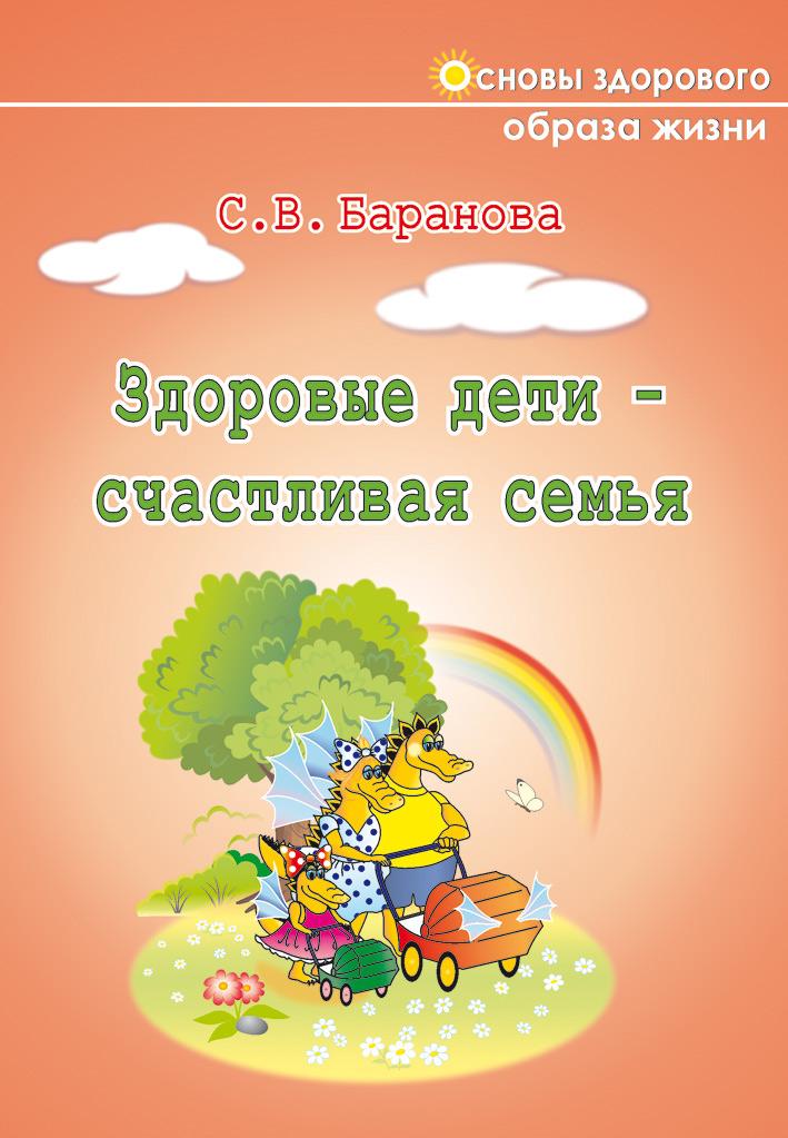 Светлана Васильевна Баранова Здоровые дети – счастливая семья а давыдова счастливая семья глазами мужчины и женщины