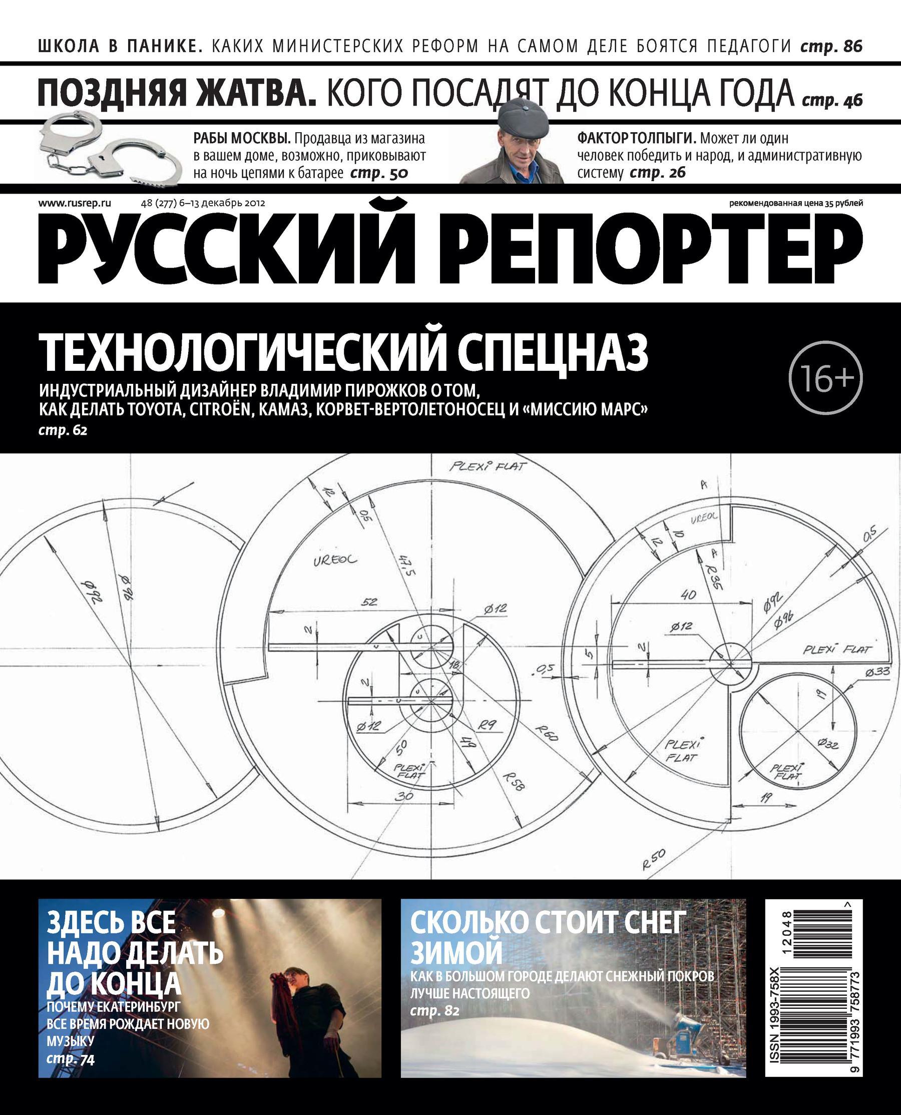 Отсутствует Русский Репортер №48/2012 отсутствует русский репортер 16 2012