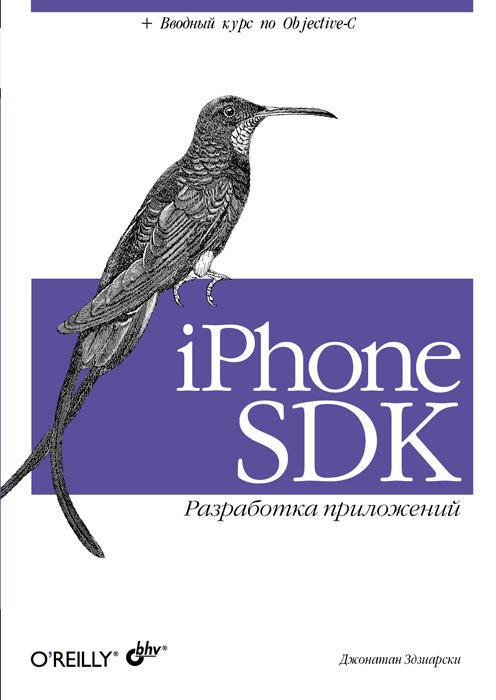 Джонатан Здзиарски «iPhone SDK. Разработка приложений»