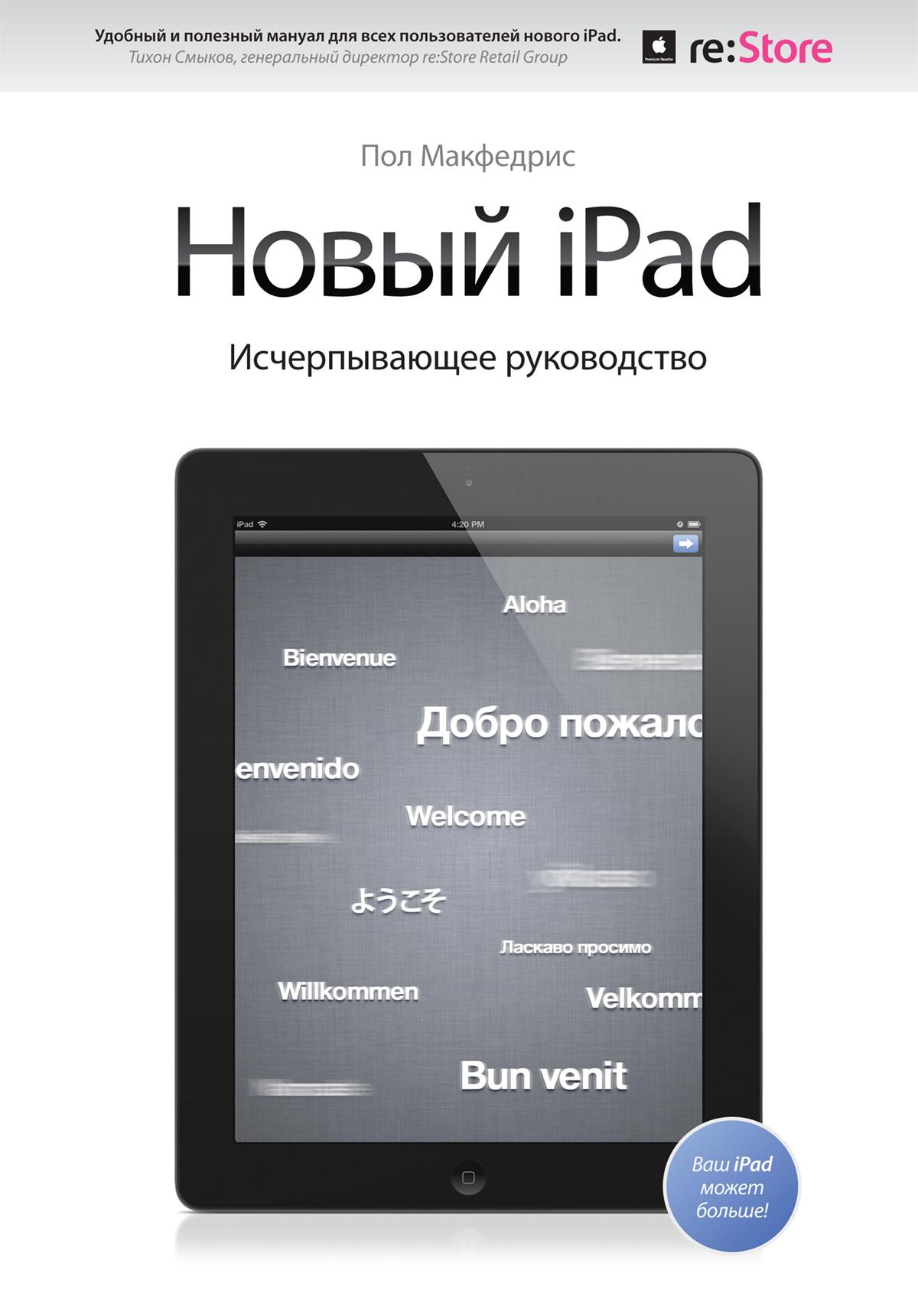 Пол Макфедрис «Новый iPad. Исчерпывающее руководство»