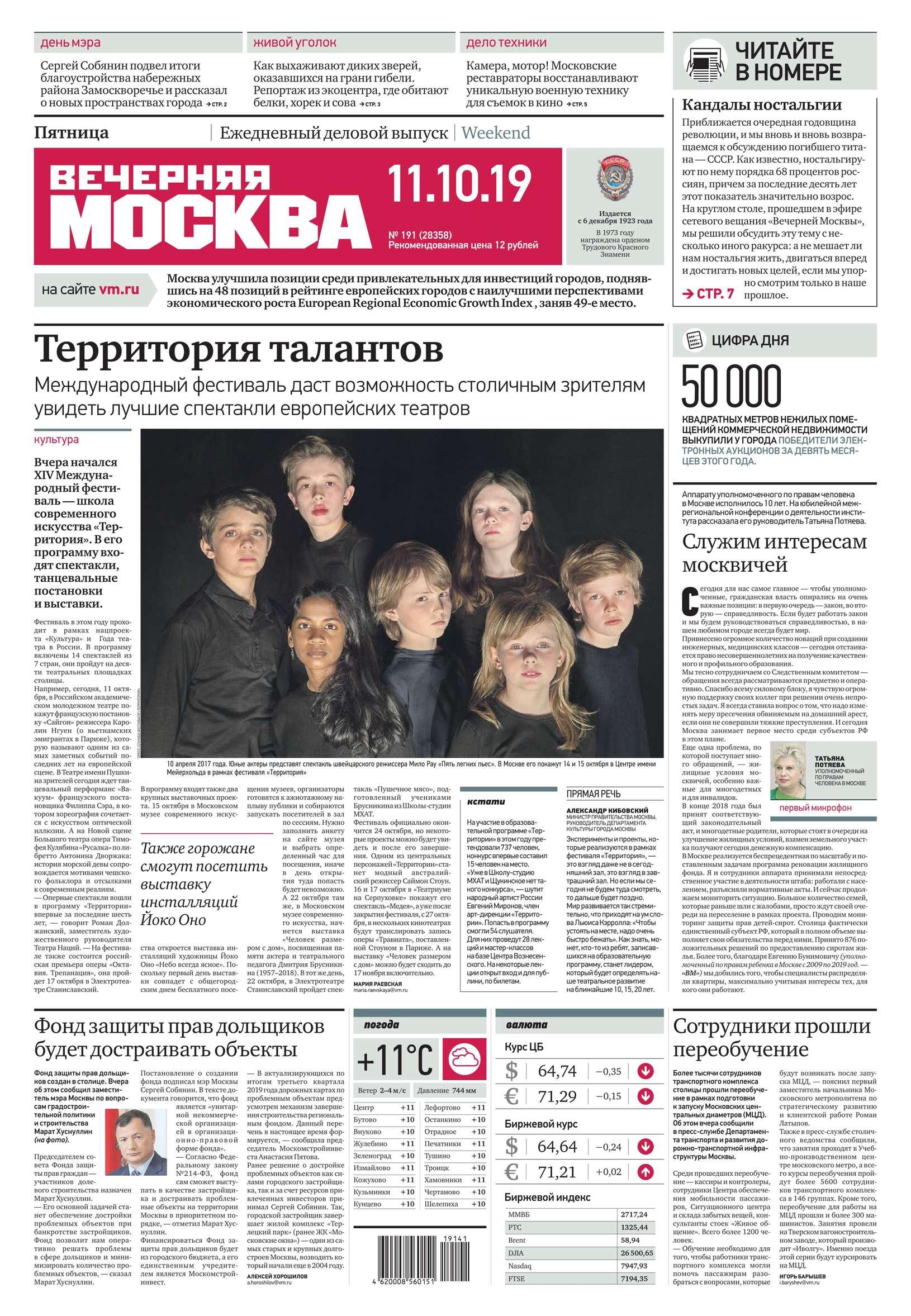 цены на Редакция газеты Вечерняя Москва Вечерняя Москва 191-2019  в интернет-магазинах