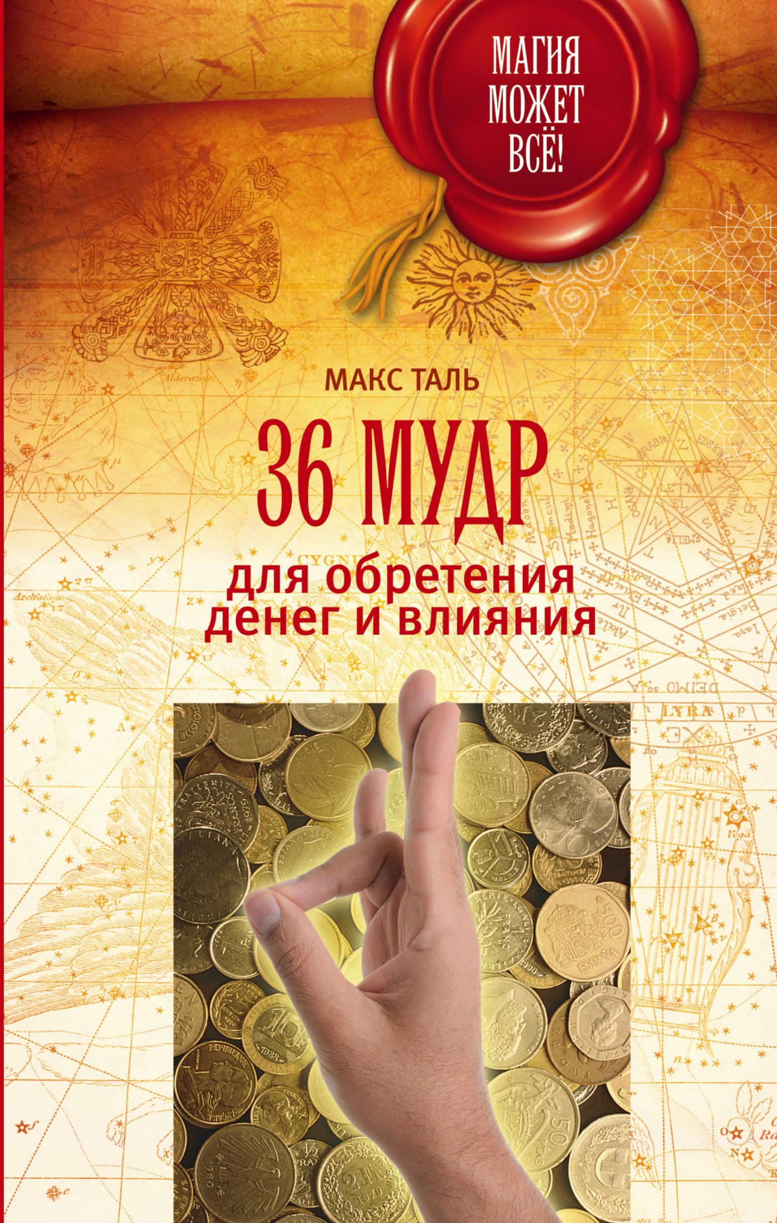Макс Таль 36 мудр для обретения денег и влияния золотарев ю исцеляющие группы мудр новый метод применения