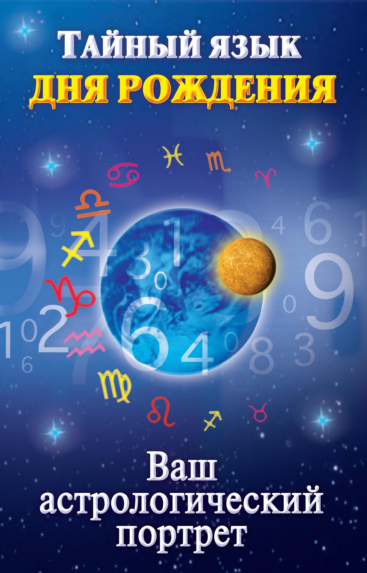 Отсутствует Тайный язык дня рождения. Ваш астрологический портрет