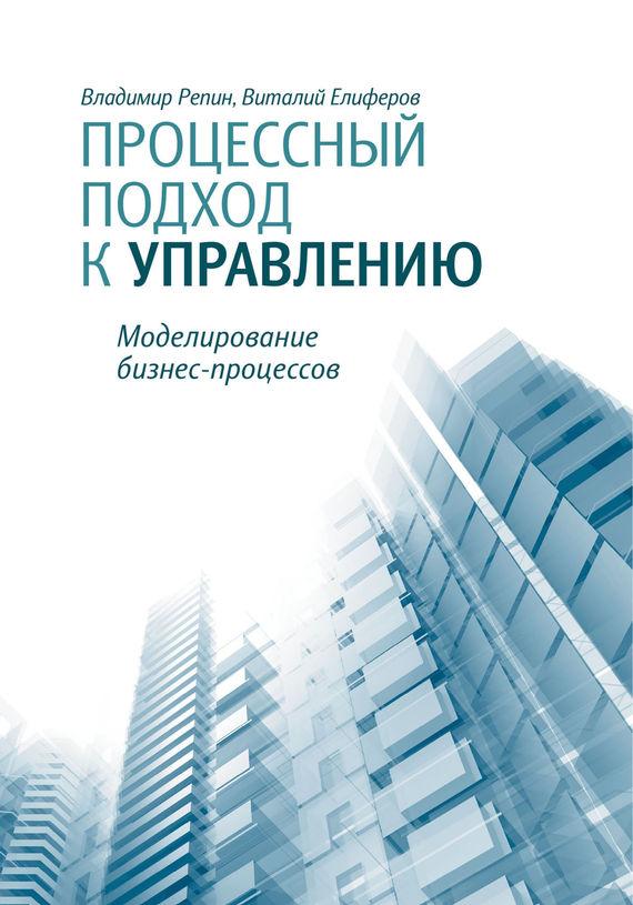 Владимир Репин Процессный подход к управлению. Моделирование бизнес-процессов