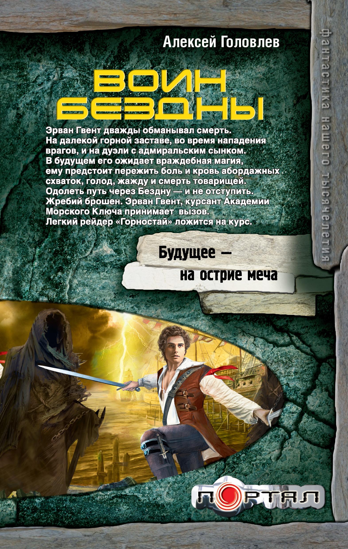Алексей Головлев Воин Бездны малицкий с голод муравьиный мед оправа для бездны
