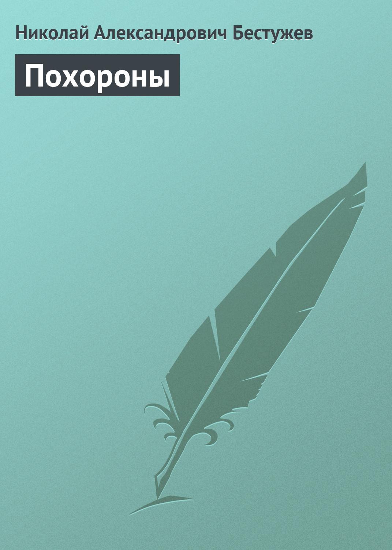 цены Николай Бестужев Похороны