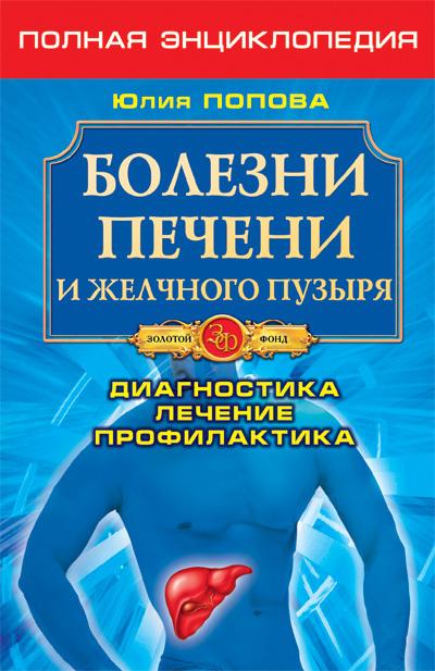 Юлия Попова Болезни печени и желчного пузыря. Диагностика, лечение, профилактика болезни печени