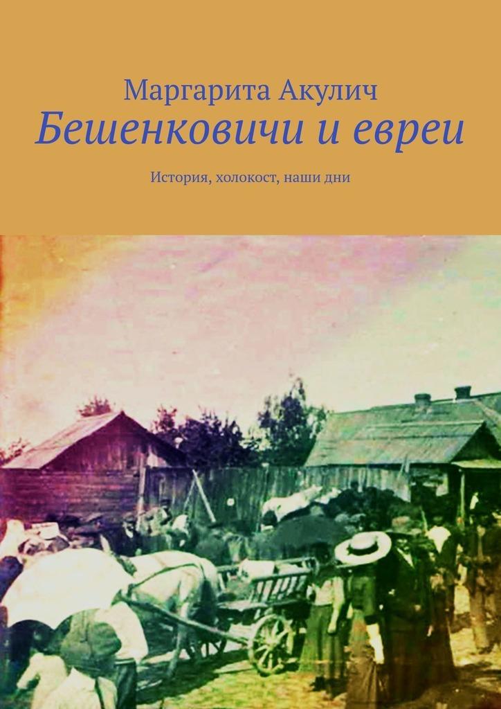 Бешенковичи иевреи. История, холокост, нашидни