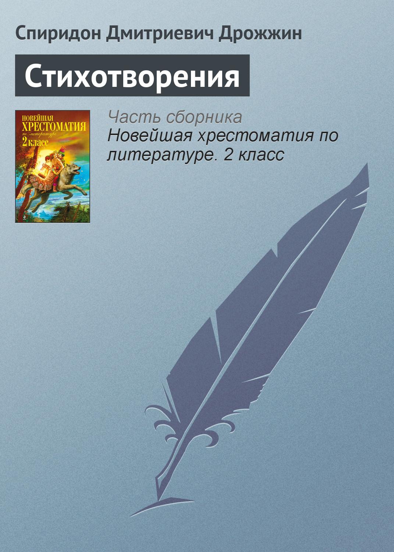 Спиридон Дрожжин Стихотворения