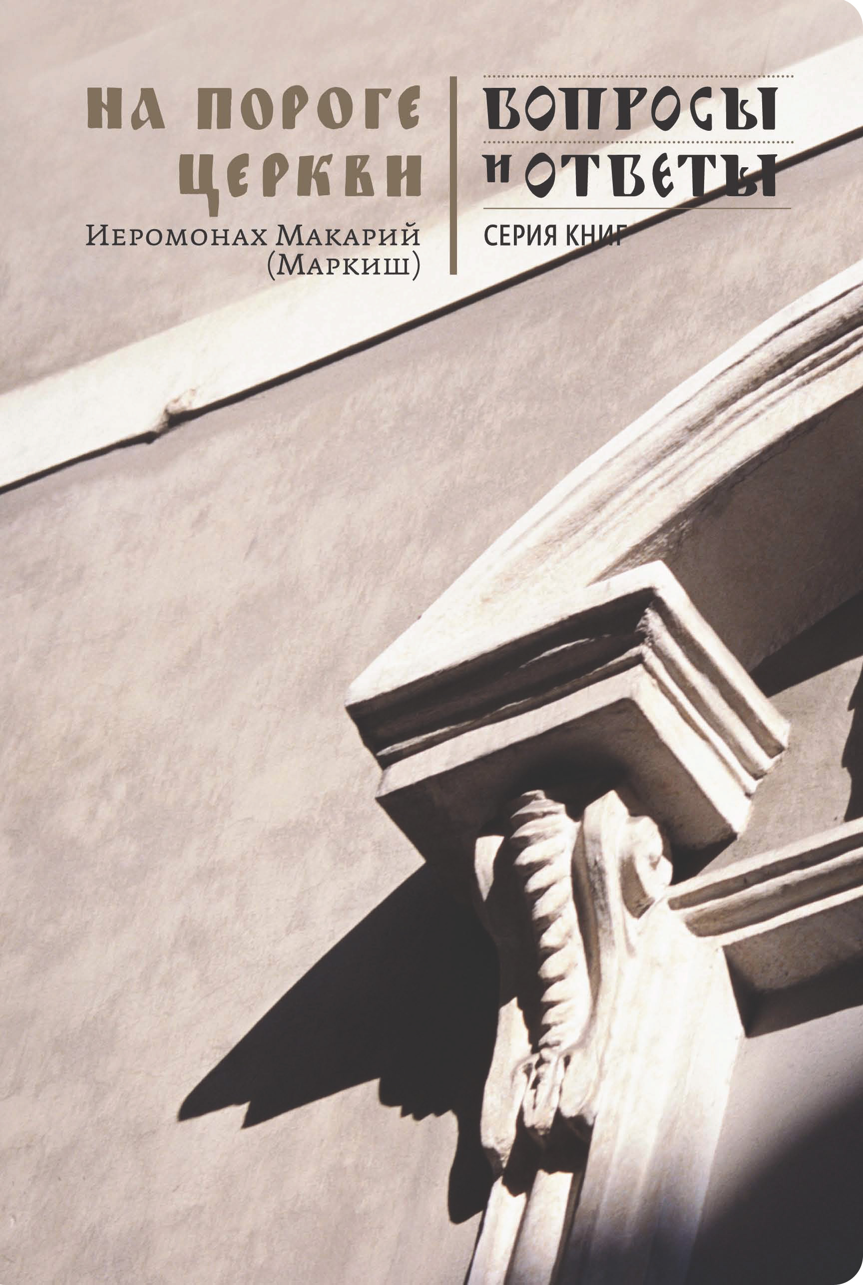 все цены на иеромонах Макарий (Маркиш) На пороге Церкви онлайн