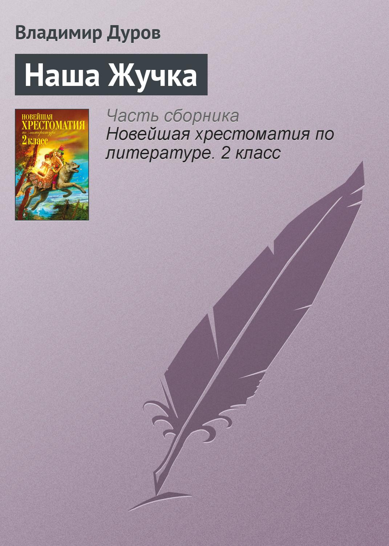 Владимир Дуров Наша Жучка