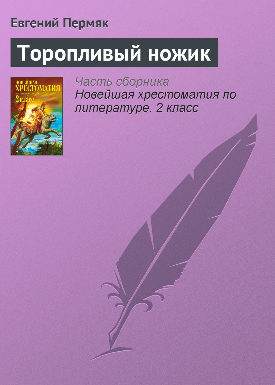 Евгений Пермяк Торопливый ножик евгений пермяк далматова фартуната