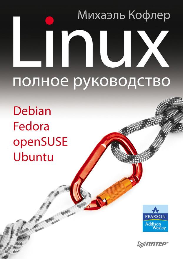 Михаэль Кофлер «Linux. Полное руководство»