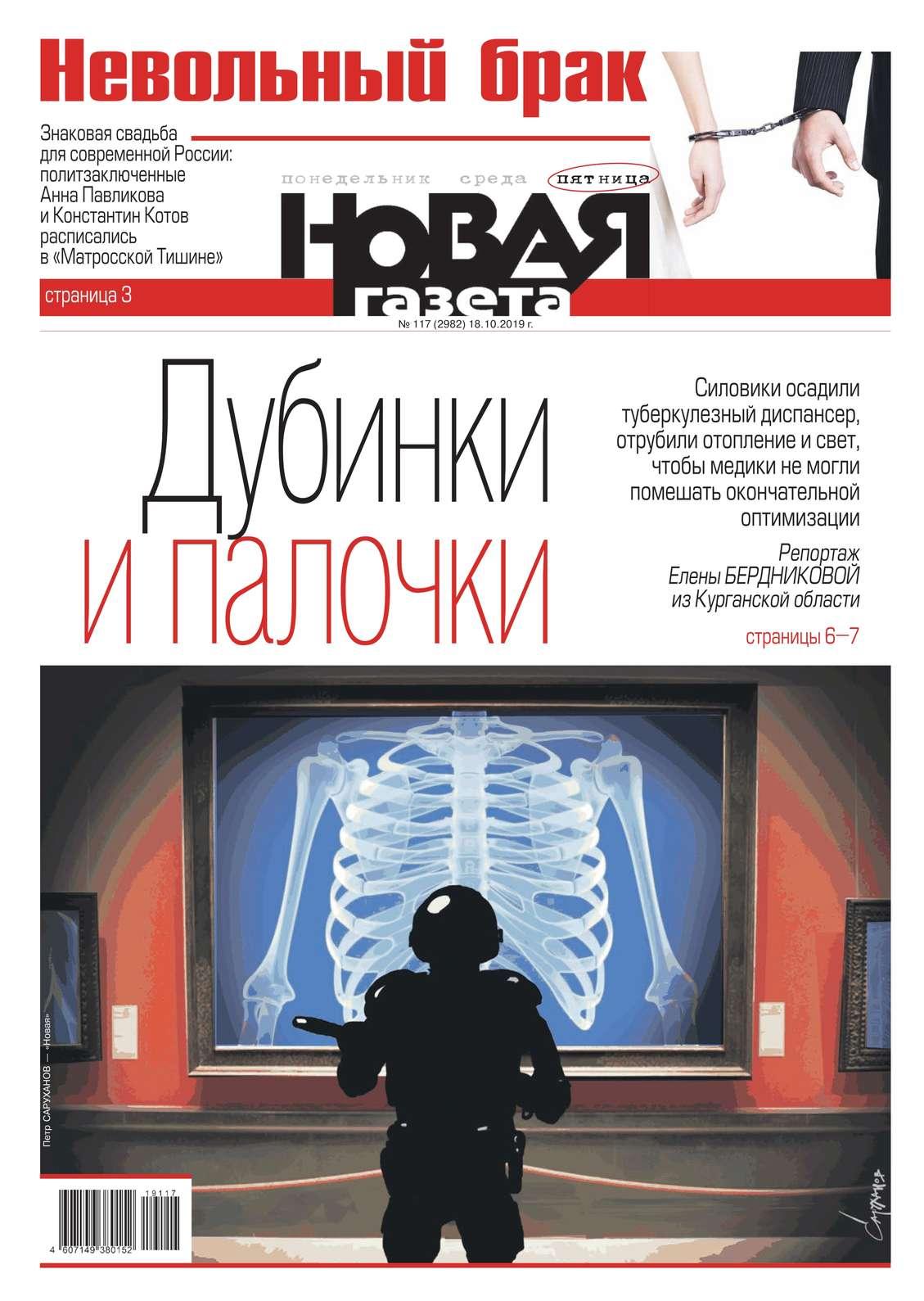 Редакция газеты Новая Газета Новая Газета 117-2019 цена