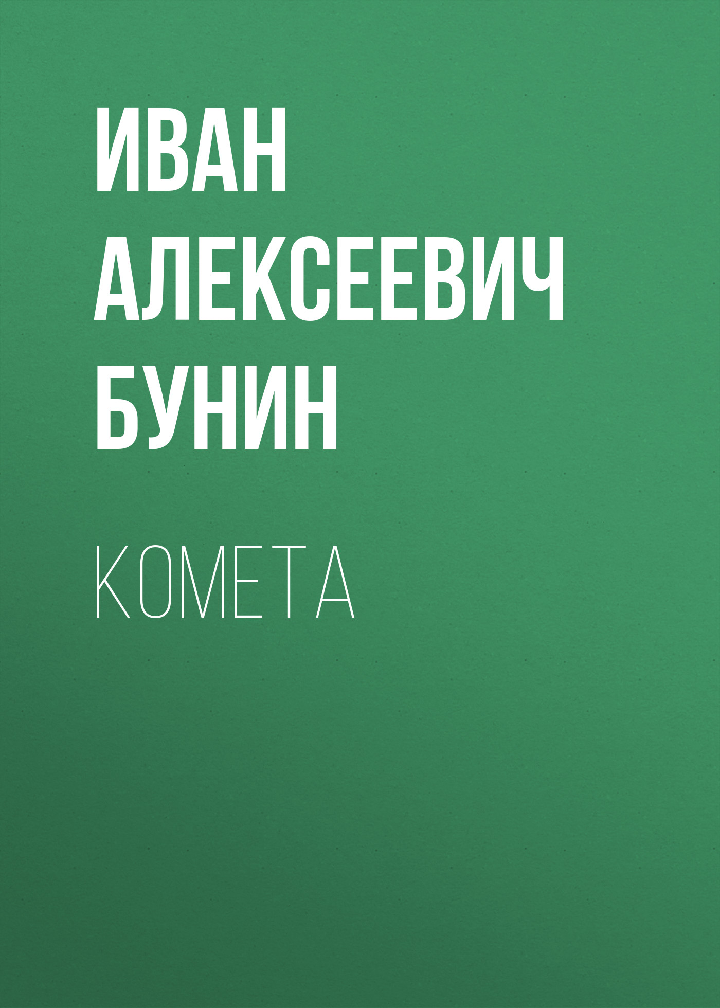 Иван Бунин Комета цена в Москве и Питере