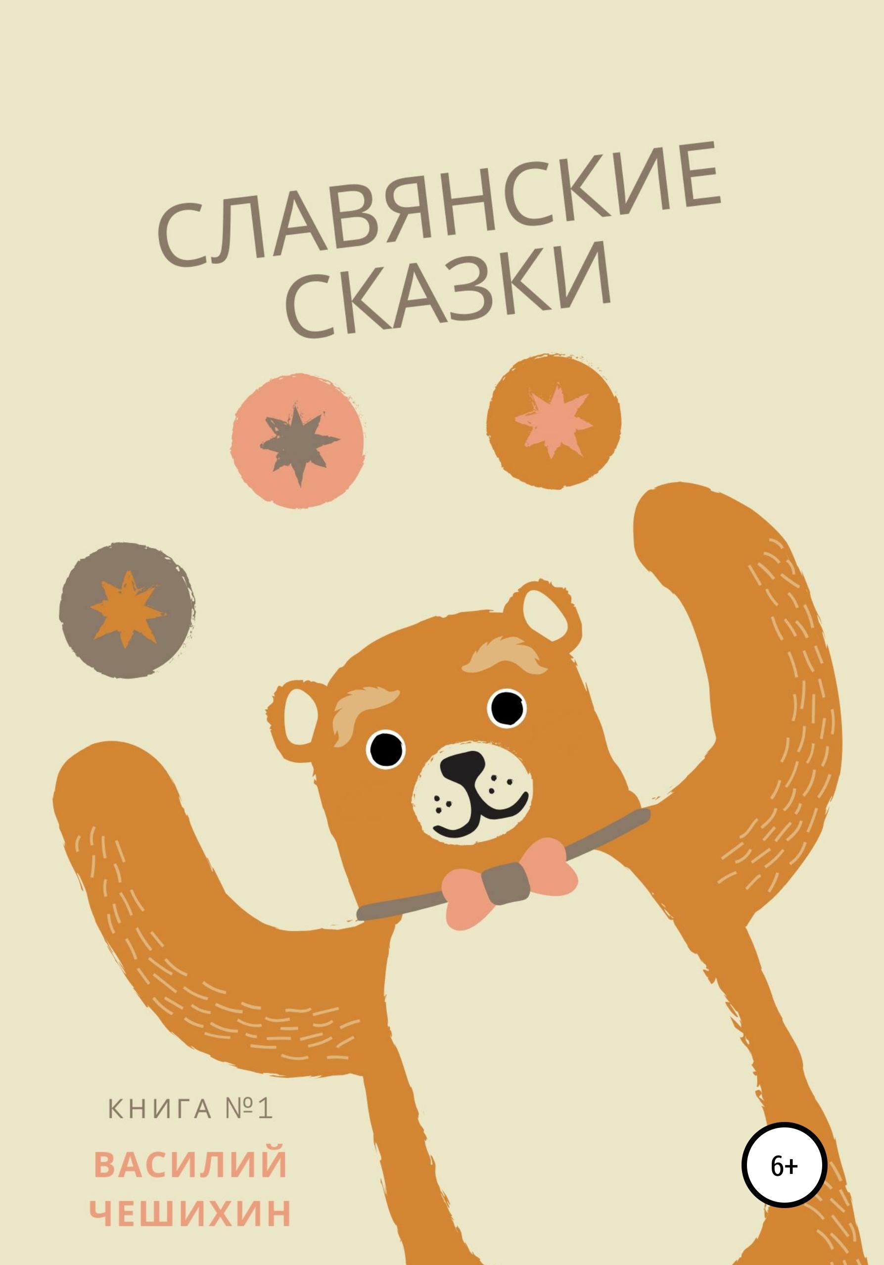 цена на Василий Чешихин Славянские Сказки