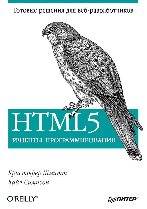 Кристофер Шмитт, Кайл Симпсон «HTML5. Рецепты программирования»