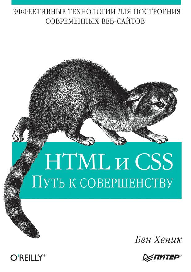 Бен Хеник «HTML и CSS. Путь к совершенству»