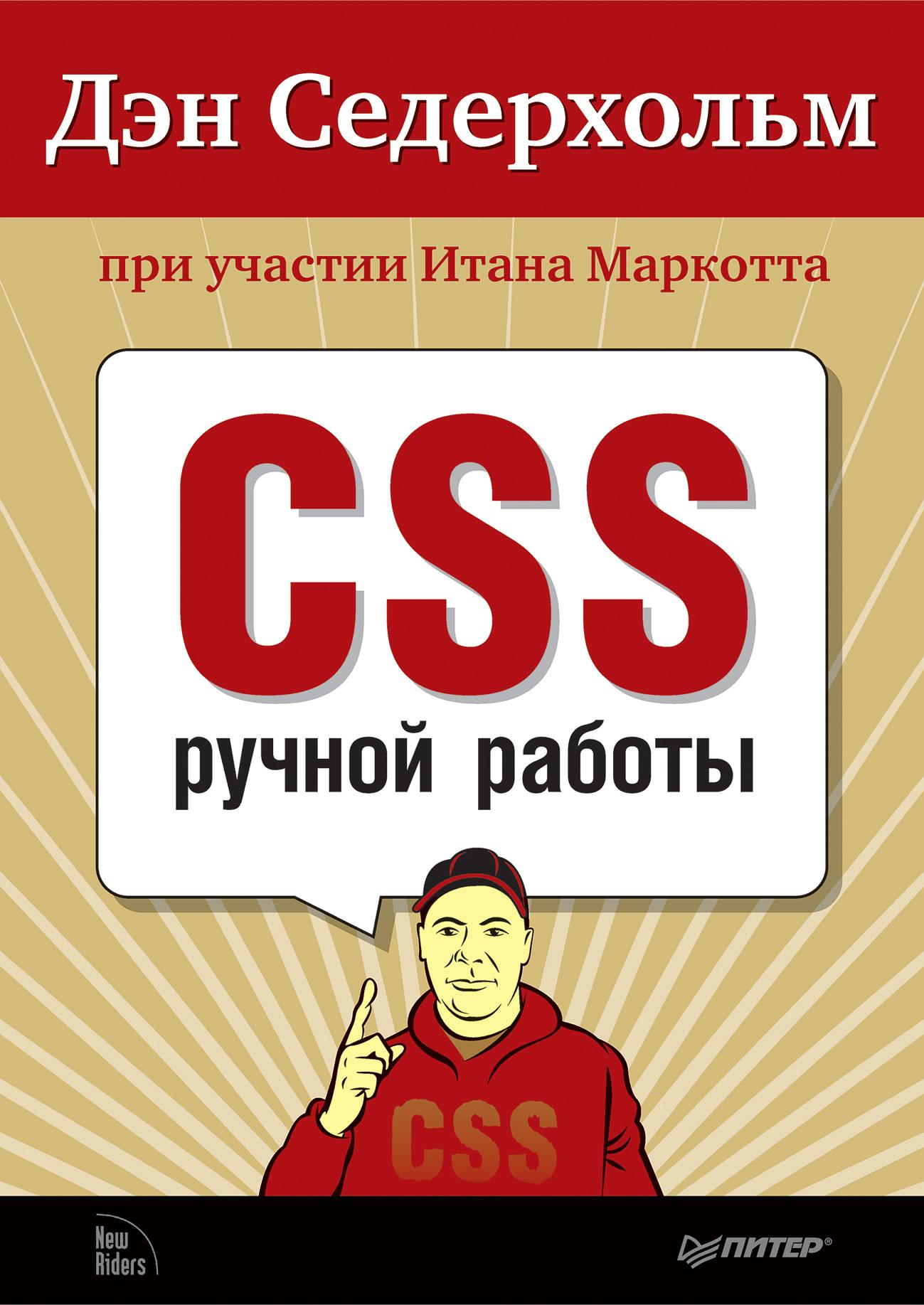 Итан Маркотт, Дэн Седерхольм «CSS ручной работы»