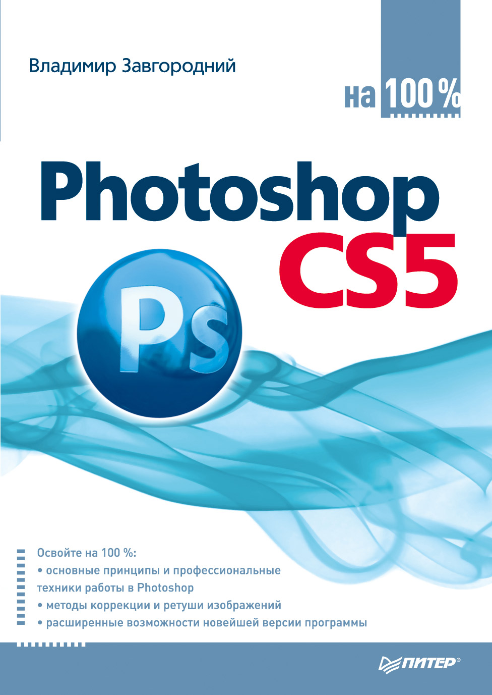 Владимир Завгородний Photoshop CS5 на 100%