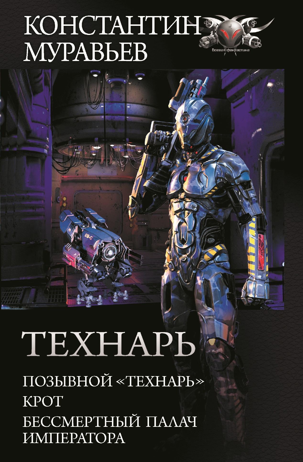 Константин Муравьёв «Технарь: Позывной «Технарь». Крот. Бессмертный палач императора (сборник)»