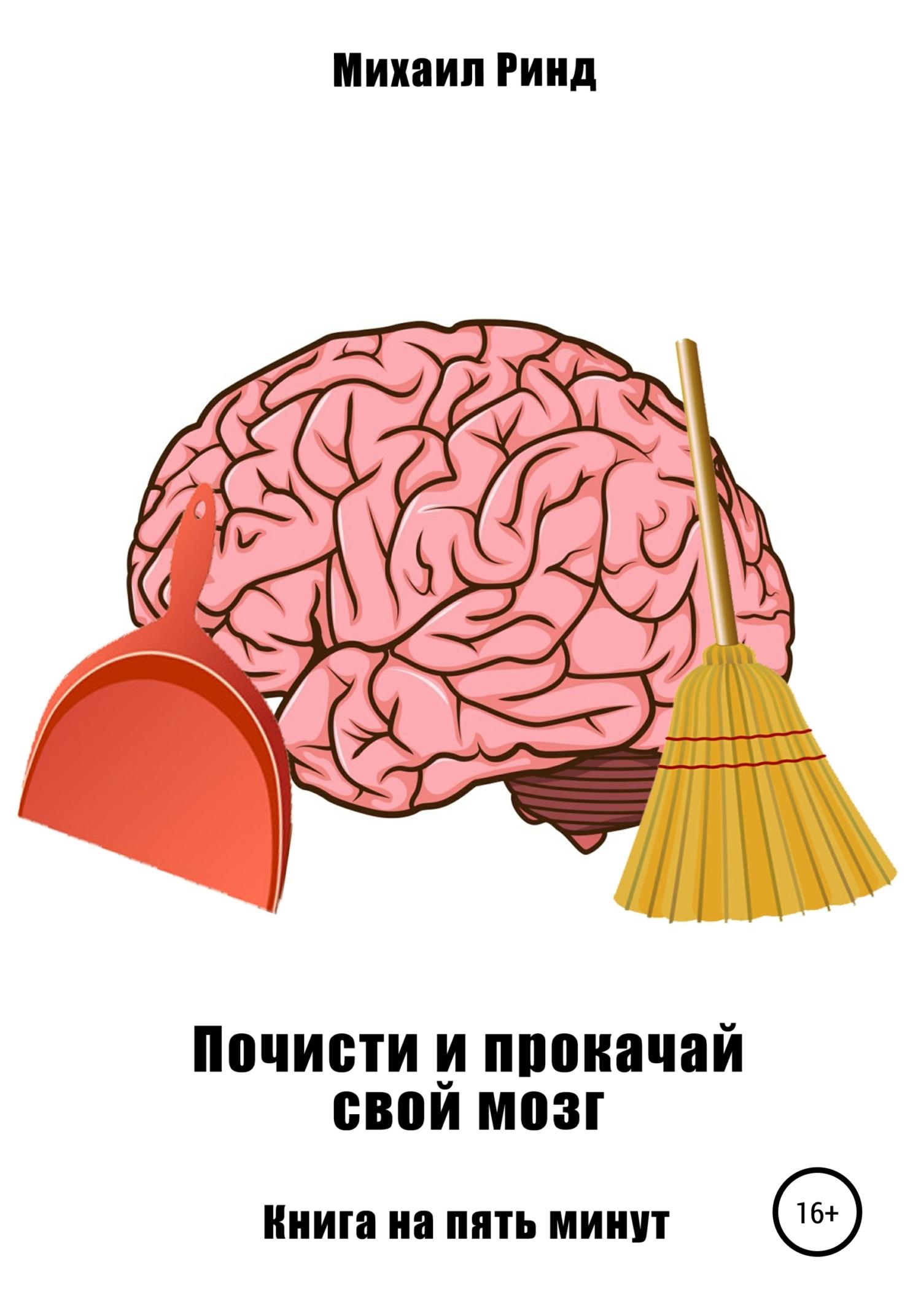 Почисти и прокачай свой мозг