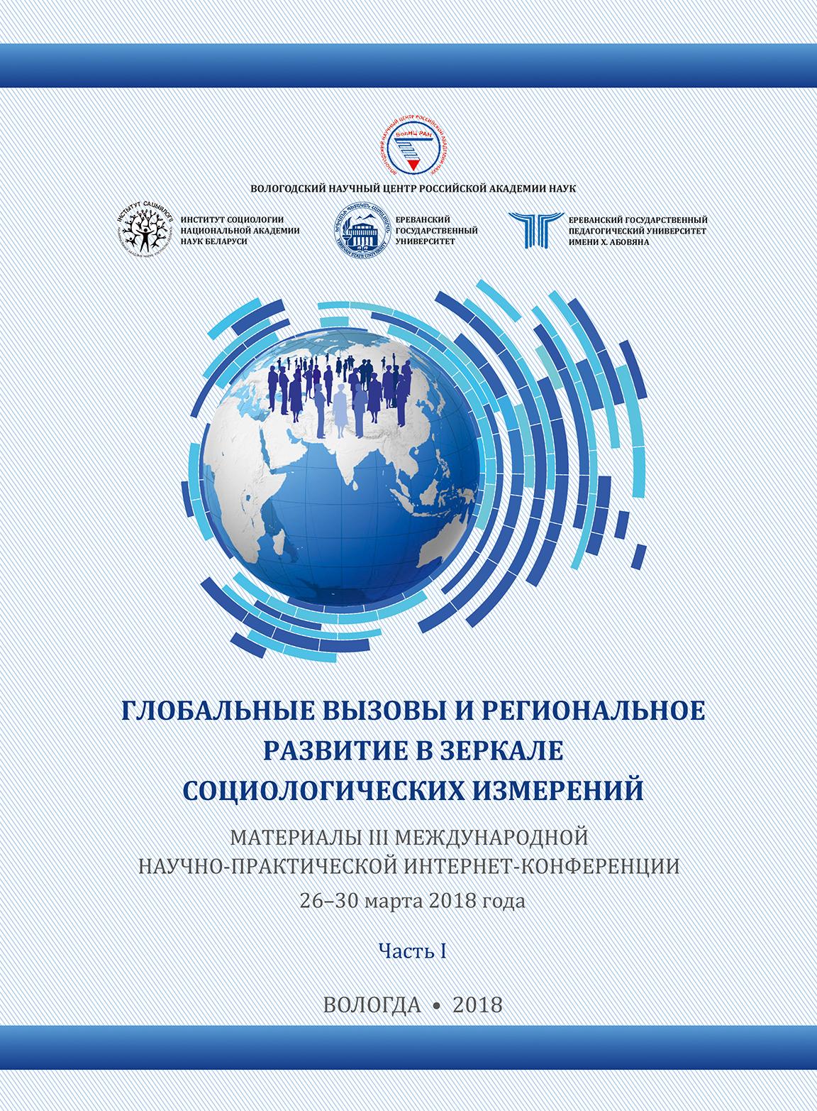 globalnye vyzovy i regionalnoe razvitie v zerkale sotsiologicheskikh izmereniy 2018 g chast i