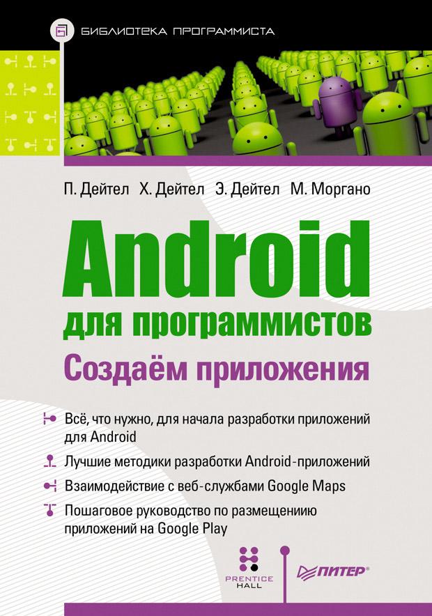 Пол Дейтел, Харви Дейтел, Эби Дейтел, Майкл Моргано «Android для программистов: создаем приложения»