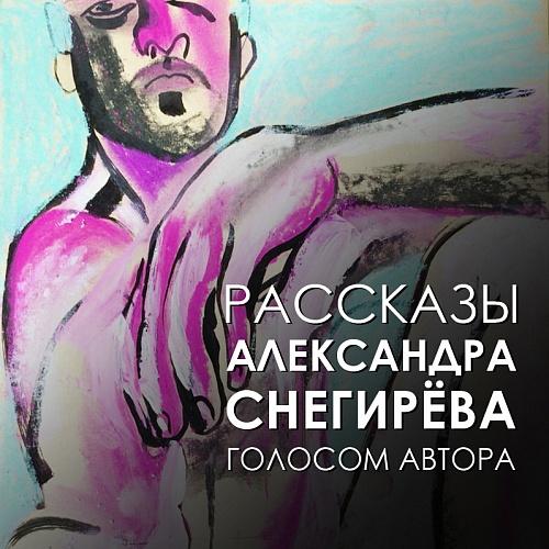 Александр Снегирёв Выцелил, нажал, перезарядил