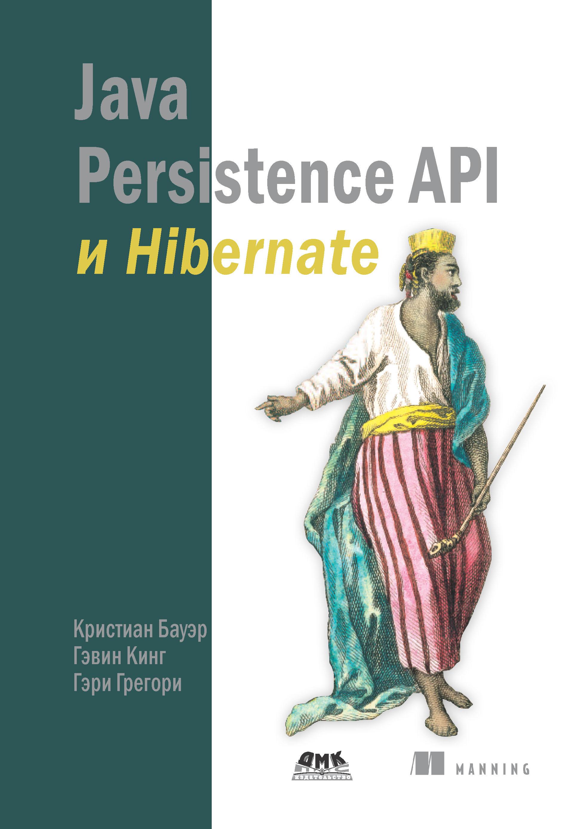 Кристиан Бауэр Java Persistence API и Hibernate бретт мак лахлин java и xml 2 е издание