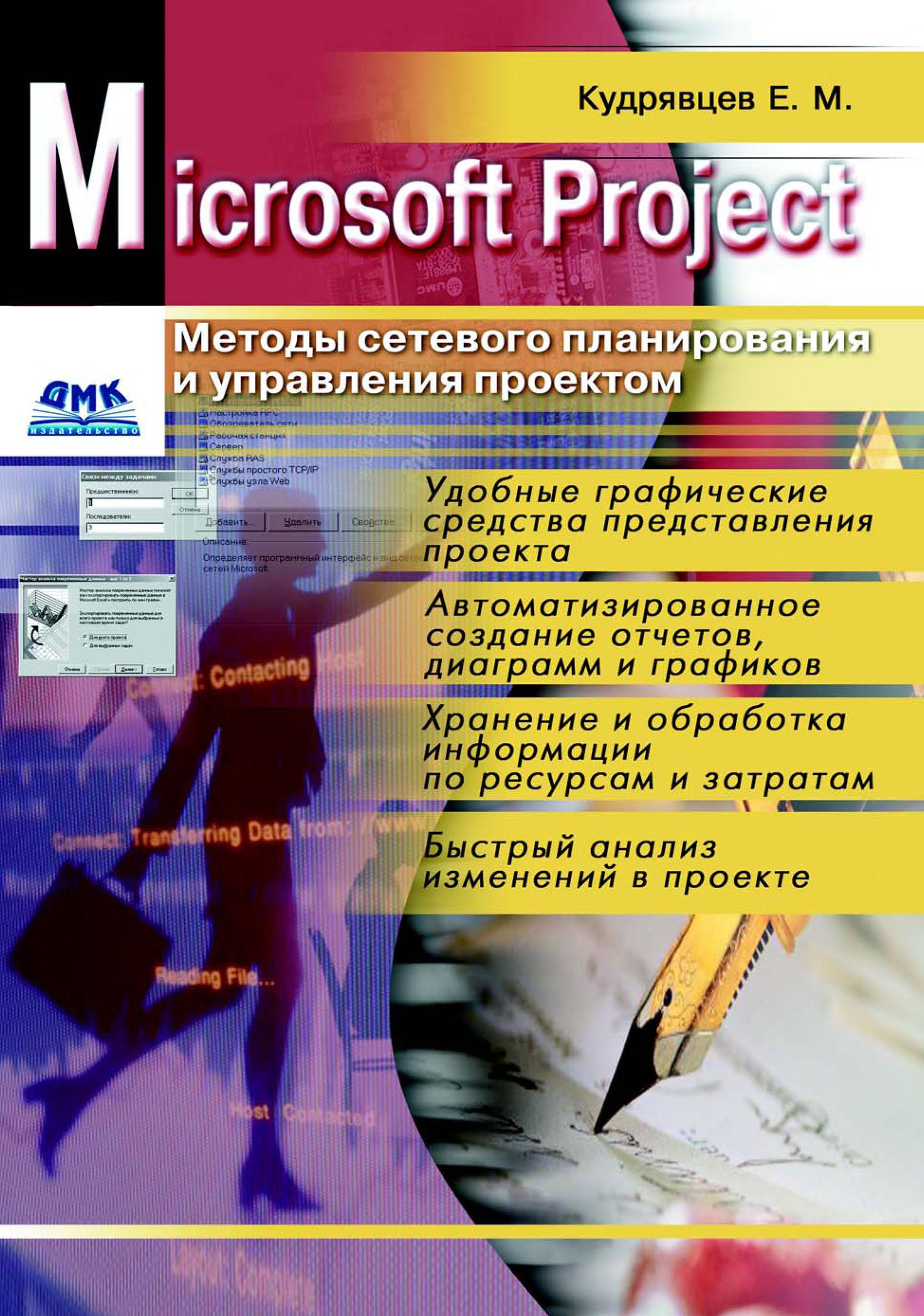 Е. М. Кудрявцев Microsoft Project. Методы сетевого планирования и управления проектом