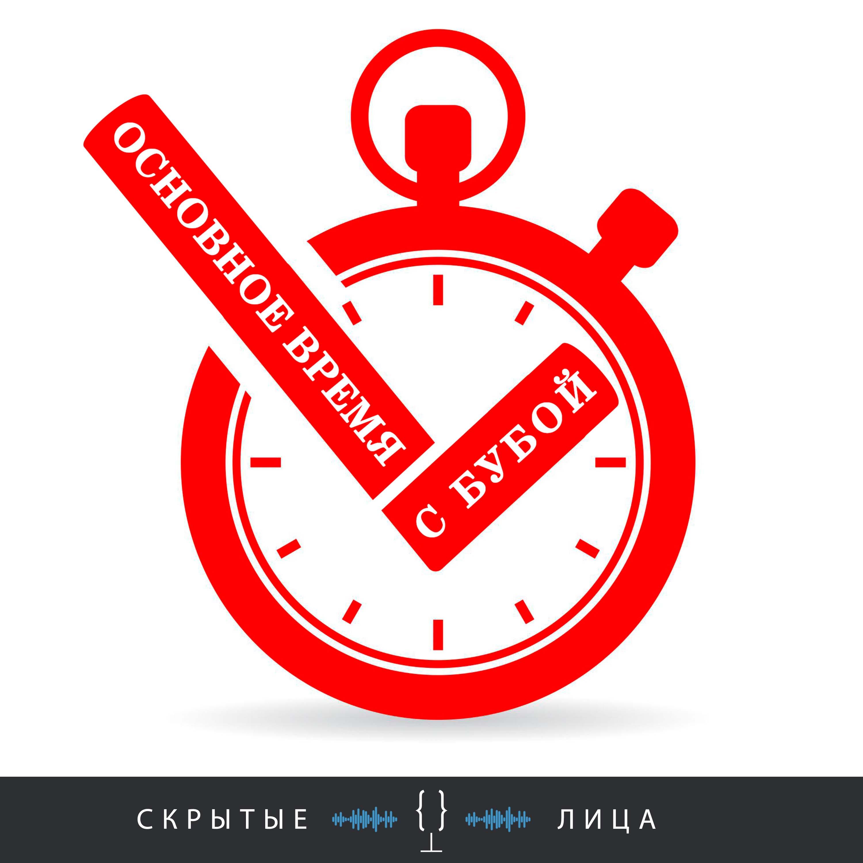 Митя Якушкин Выпуск 8 митя якушкин выпуск 5