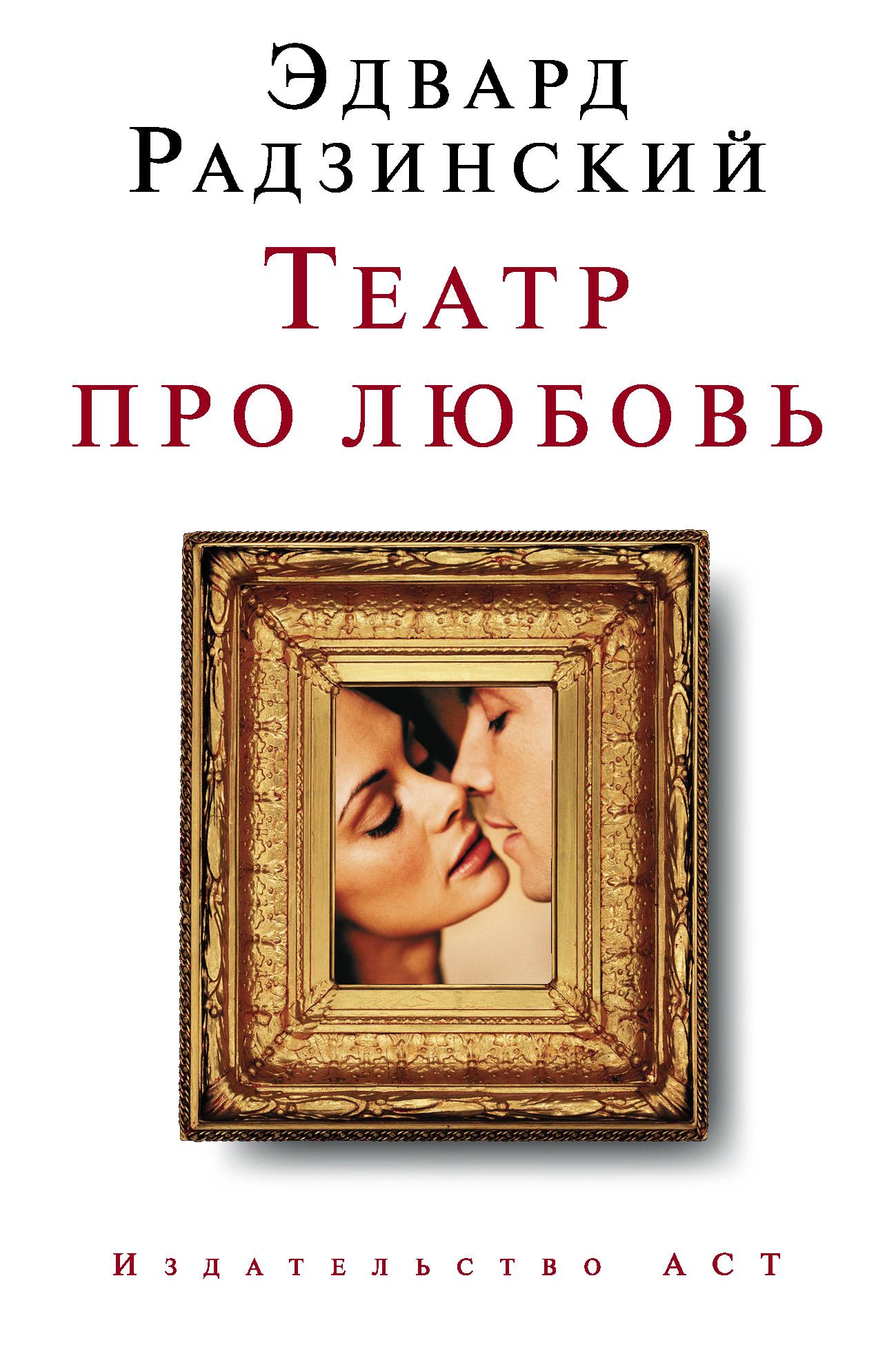 Эдвард Радзинский Театр про любовь (сборник) цена и фото