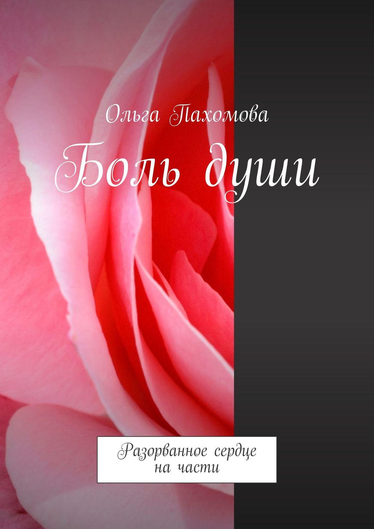 Ольга Пахомова Больдуши. Разорванное сердце начасти велисовская мария нарисовать боль