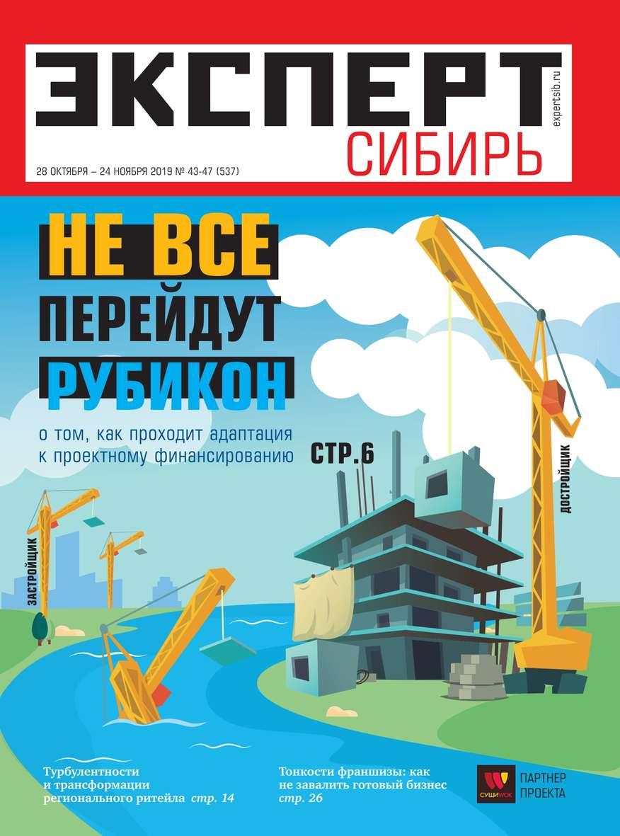 Эксперт Сибирь 43-47-2019