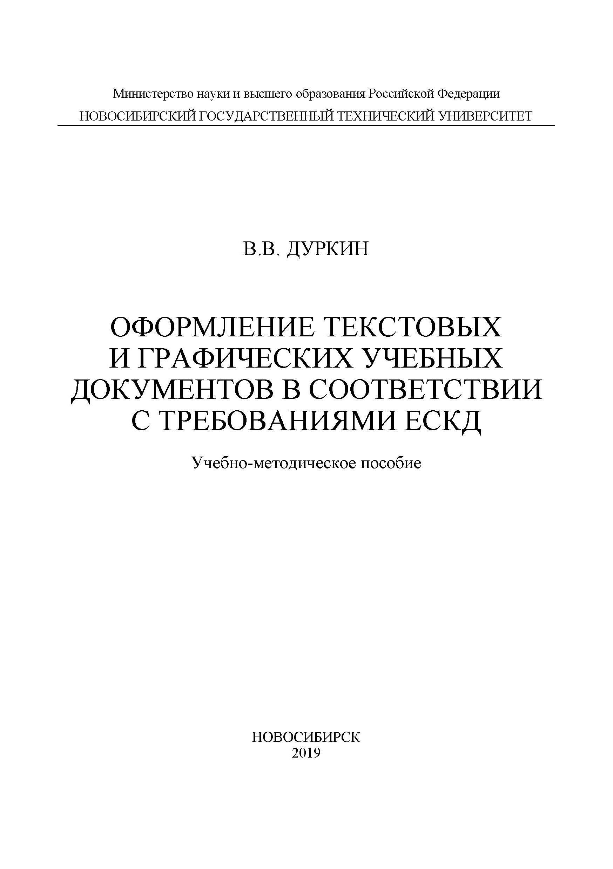 Валерий Дуркин Оформление текстовых и графических учебных документов в соответствии с требованиями ЕСКД