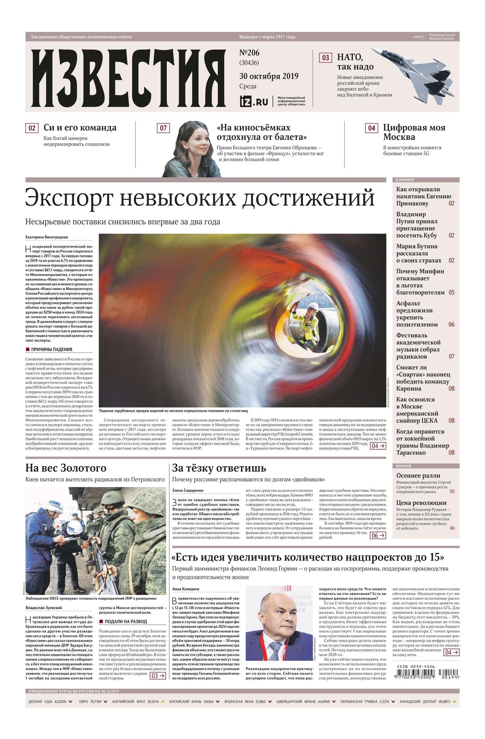Известия 206-2019