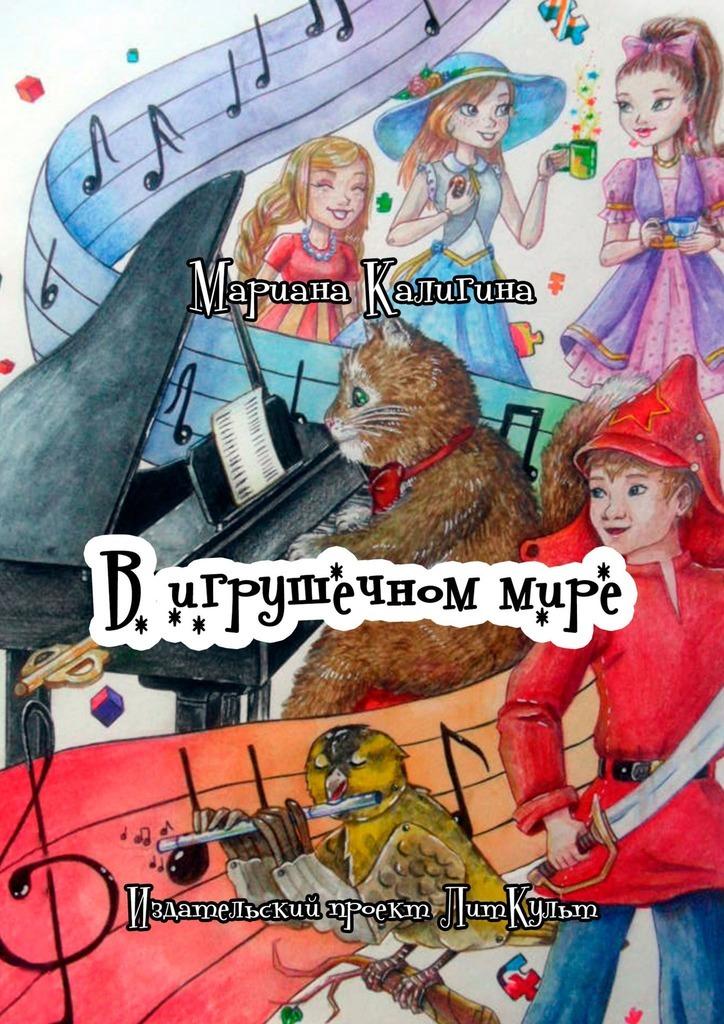Мариана Николаевна Калигина Вигрушечноммире