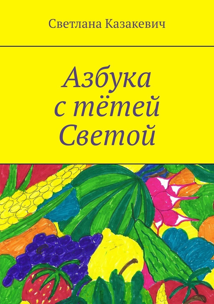 Светлана Казакевич Азбука стётей Светой