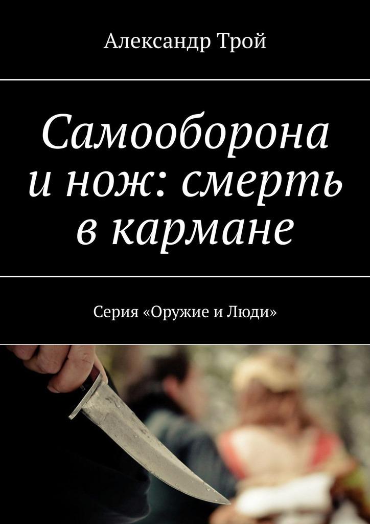 Самооборона инож: смерть вкармане. Серия «Оружие иЛюди»