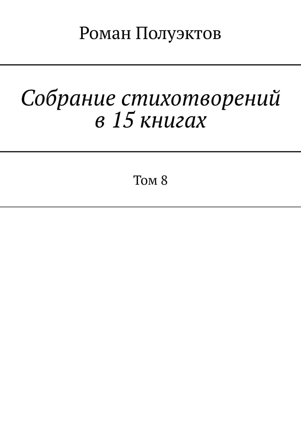 Роман Полуэктов Собраниестихотворений в15книгах. Том8 аппиано алессандра завтра все наладится роман