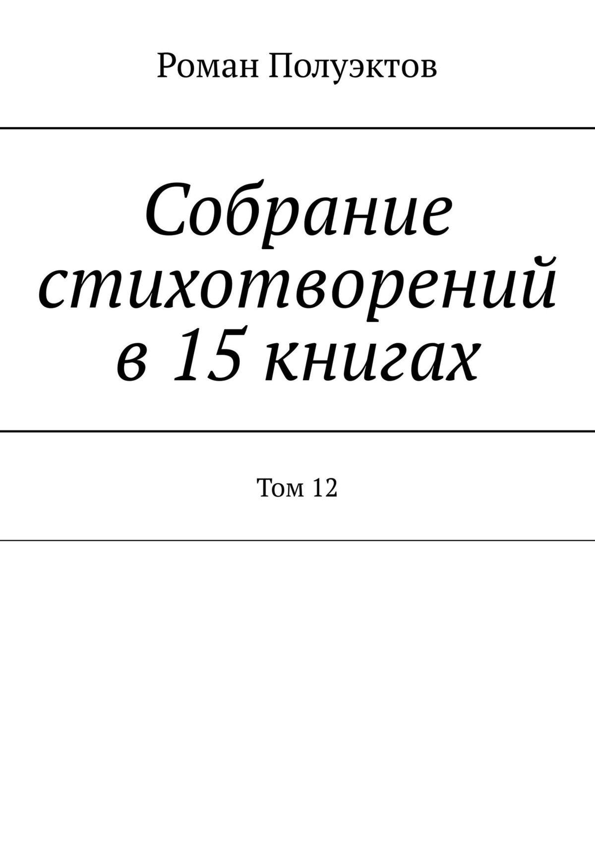 Роман Полуэктов Собрание стихотворений в15книгах. Том12 аппиано алессандра завтра все наладится роман