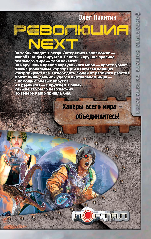 Олег Никитин «Революция. Next»