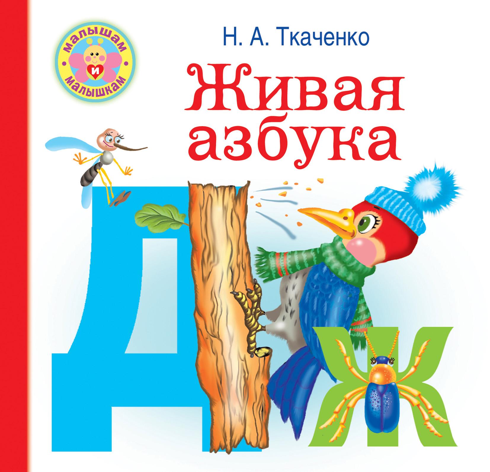 М. П. Тумановская Живая азбука ткаченко н а тумановская м п живая азбука