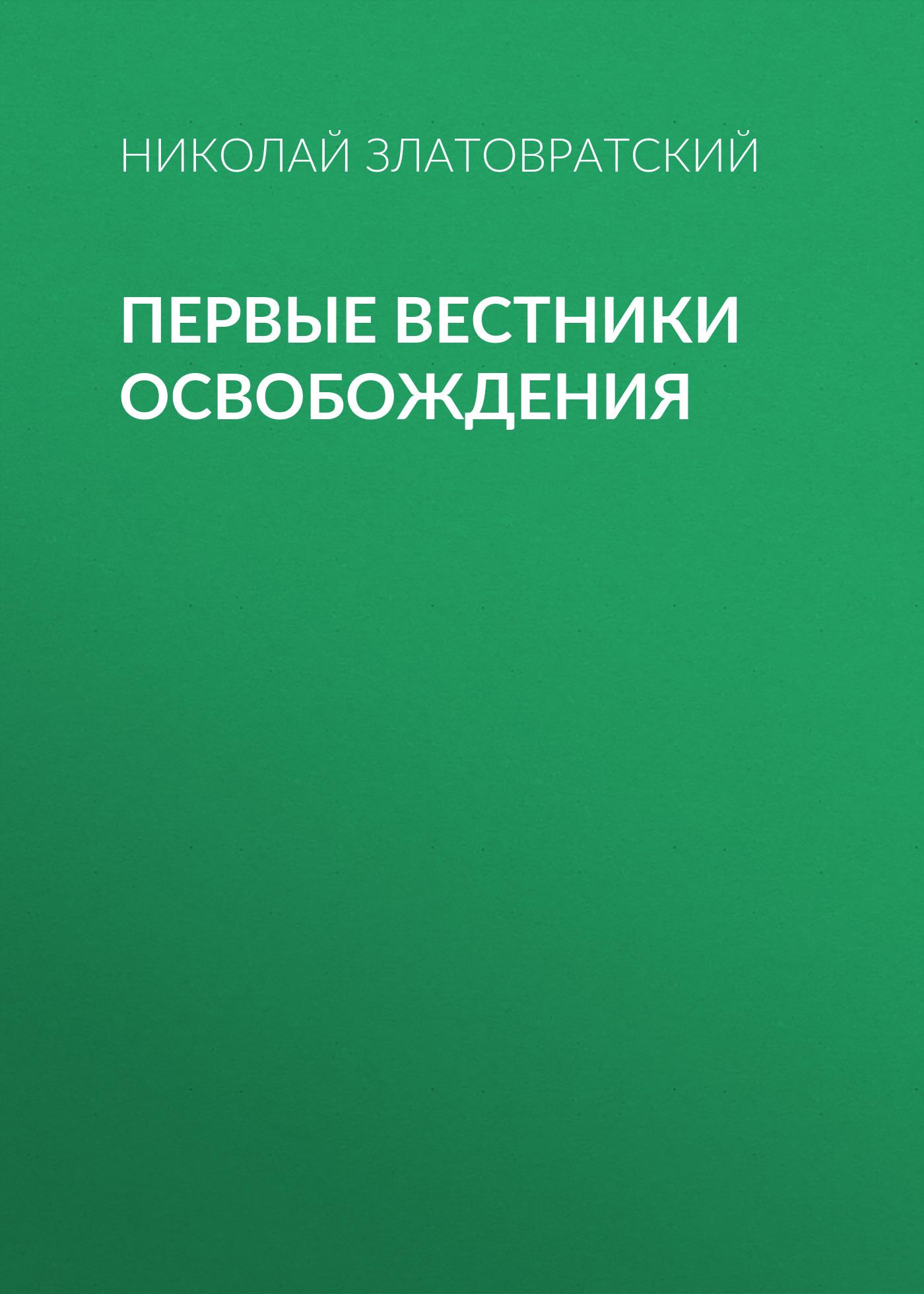 Николай Златовратский Первые вестники освобождения николай златовратский мечтатели