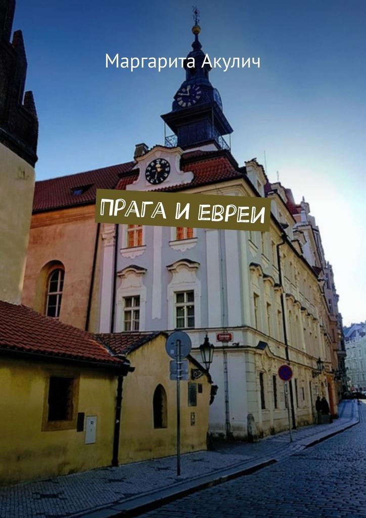 Прага иевреи
