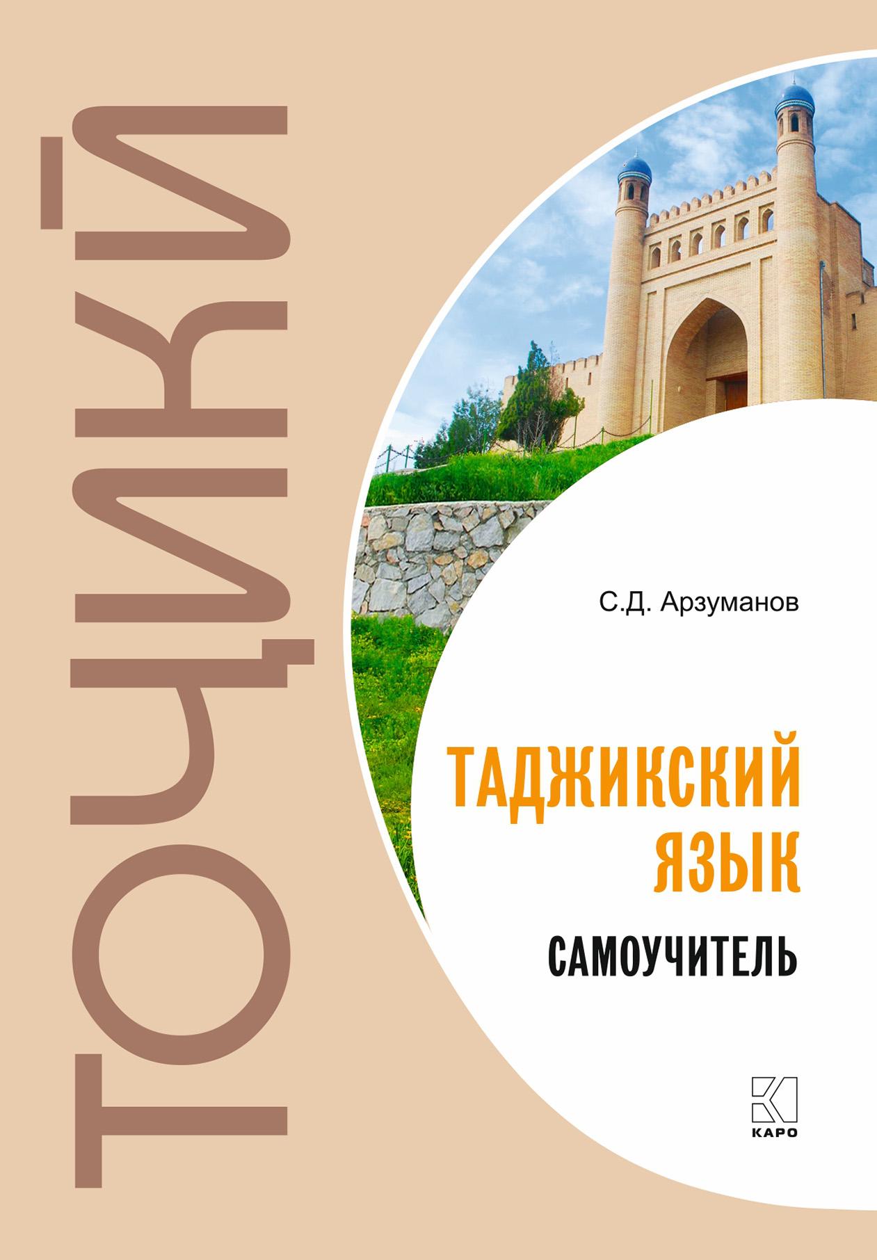 Худомузи забони тоҷикӣ. Самоучитель таджикского языка